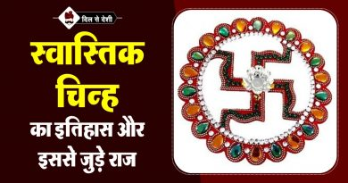 Interesting Fact About Swastika in Hindi