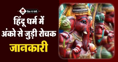 Interesting Facts about numbers in Hindu Religion