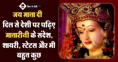 Jai Mata Di Status, Shayari, Quotes