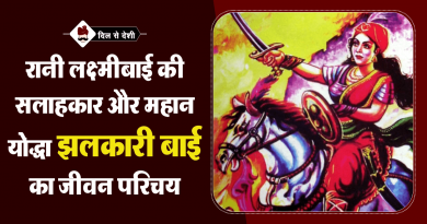 Jhalkari Bai Biography in Hindi
