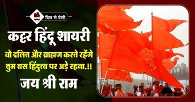 Kattar Hindu Status