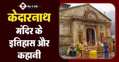 Kedarnath Temple History in Hindi