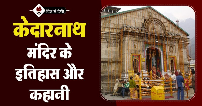 Kedarnath Temple History in Hindi