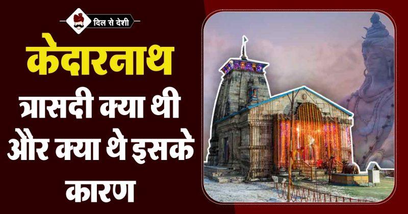Kedarnath Tragedy in Hindi