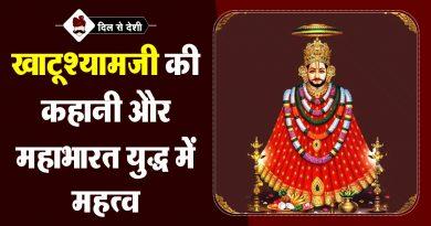 Khatushyam Story in Hindi