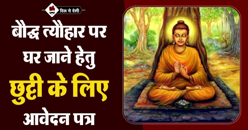 Leave Application for Buddhist Festival in Hindi