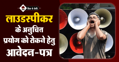 Loudspeaker Application in Hindi