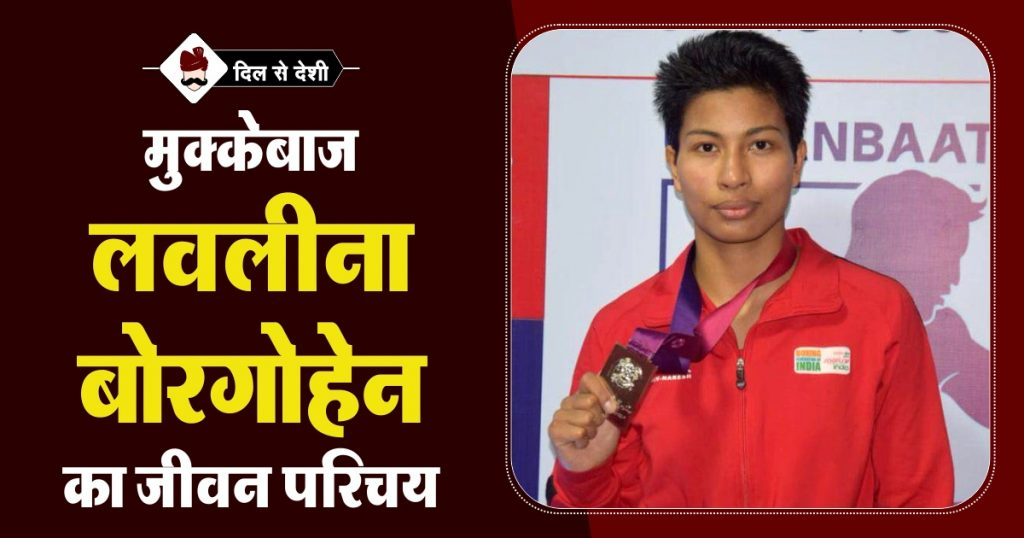 Lovlina Borgohain Biography in Hindi