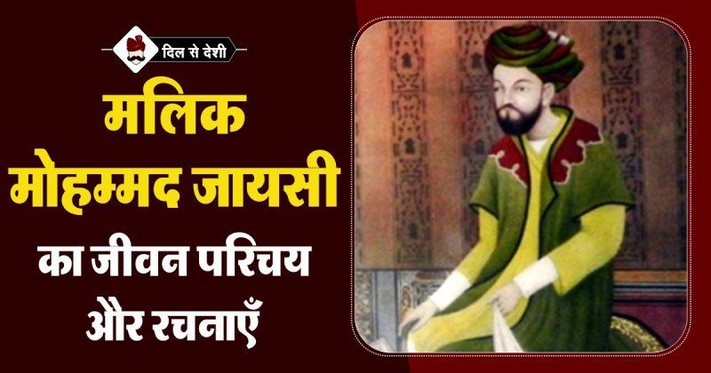 Malik Muhammad Jayasi Biography in hindi