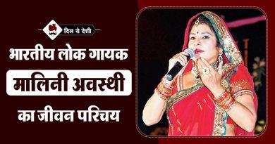 Malini Awasthi Biography in Hindi