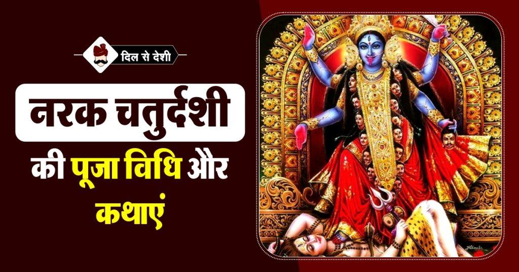 Naraka Chaturdashi Puja Vidhi aur Kahaniya in Hindi
