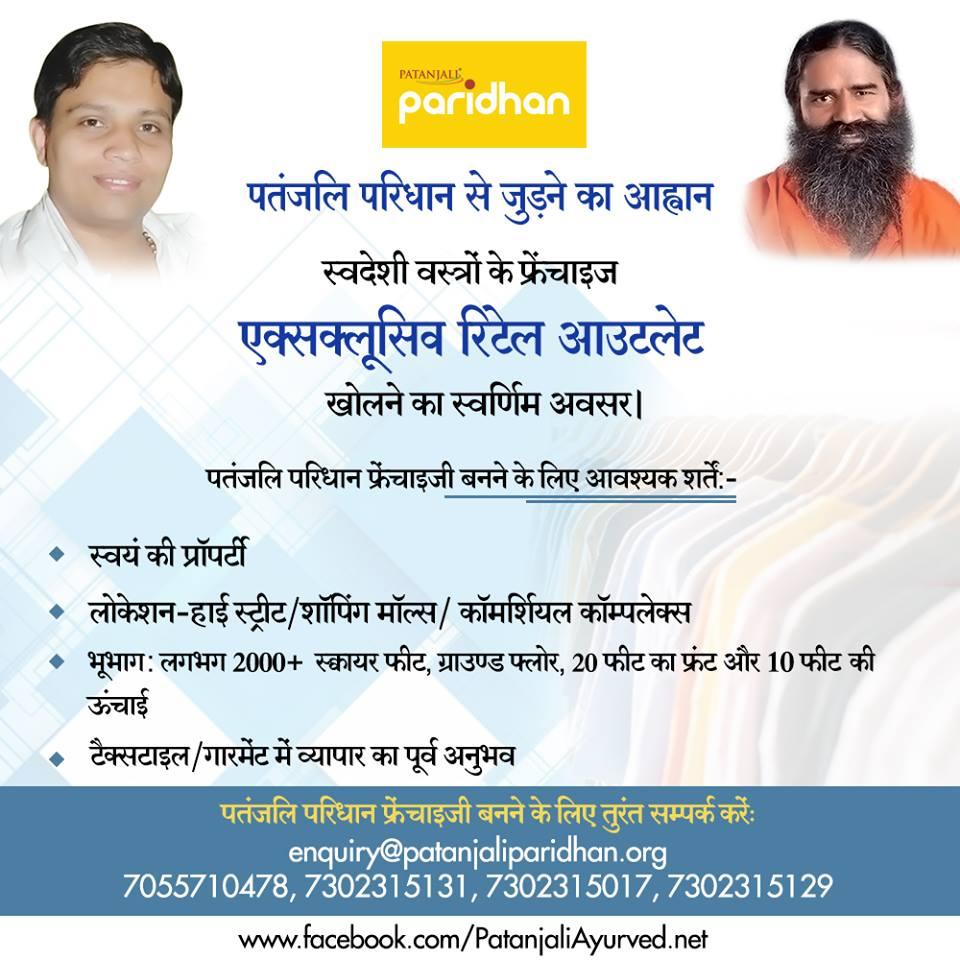 Patanjali Paridhan in Hindi