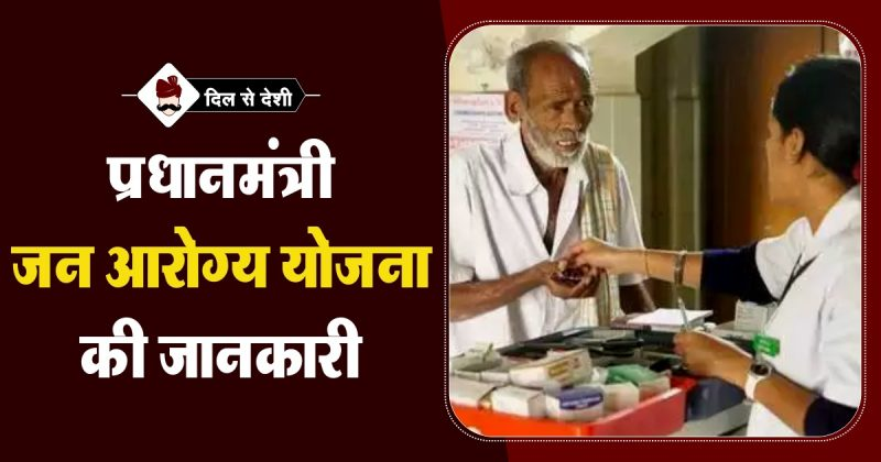 Pradhanmantri Jan Aarogya Yojana in Hindi
