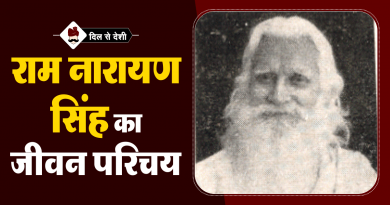 Ram Narayan Singh Biography in Hindi