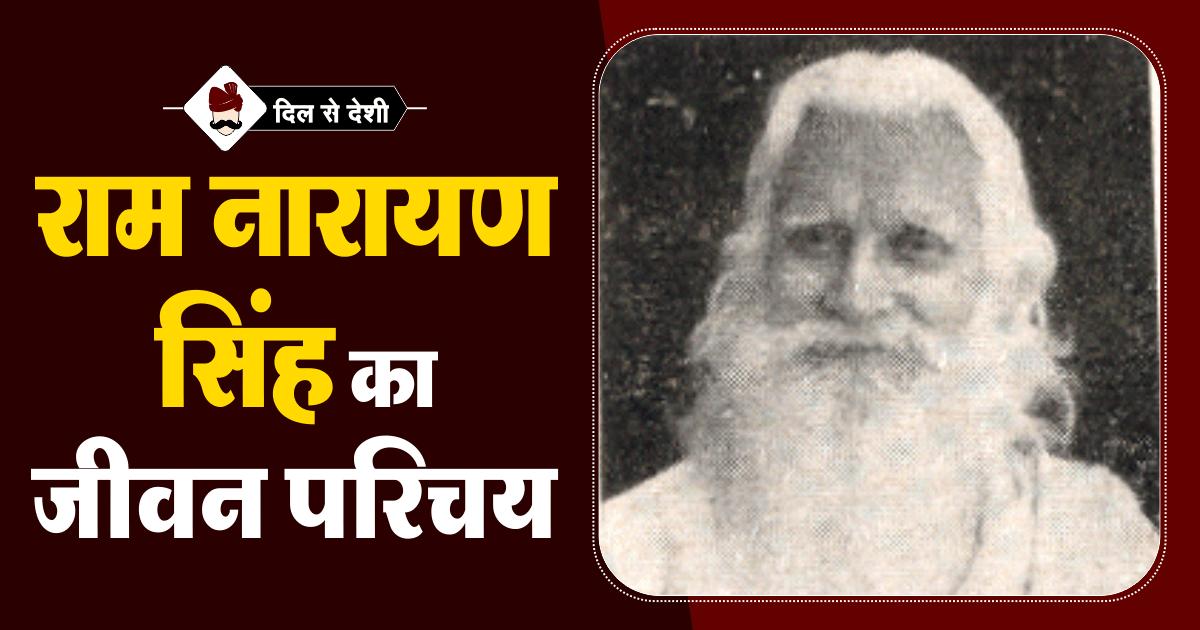 Ram Narayan Singh Biography in Hindi