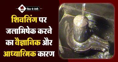 Reasons Behind Jalabhishek on Lord Shiva in Hindi