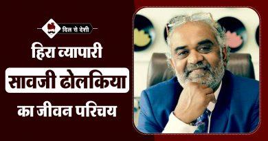 Savji Dholakia Biography in Hindi
