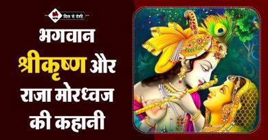 Story of Shri Krishna and Raja Mordhwaj in Hindi