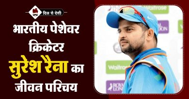 Suresh Raina Biography in Hindi