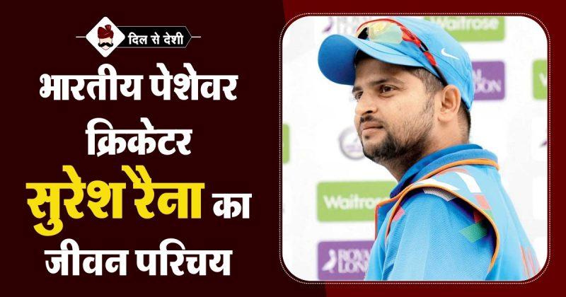 Suresh Raina Biography in Hindi