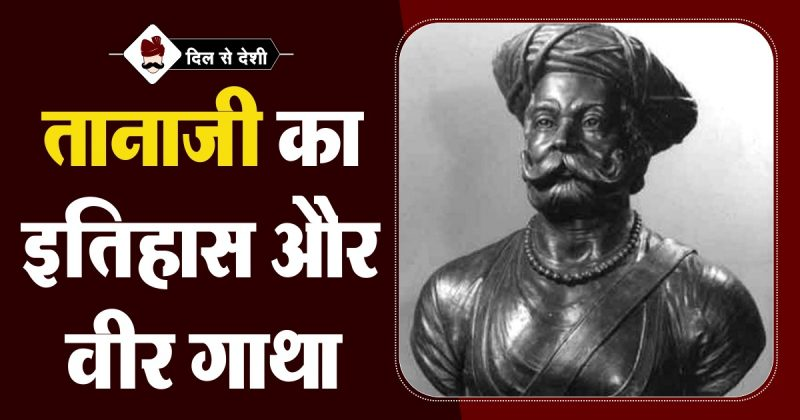 Tanaji Malusare History in Hindi
