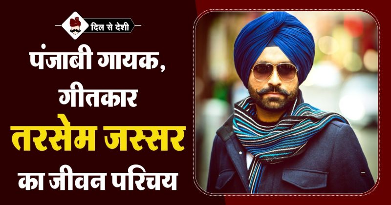 Tarsem Jassar Biography in Hindi
