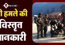 Uri Attack in Hindi