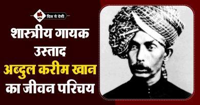 Ustad Abdul Karim Khan Biography in Hindi