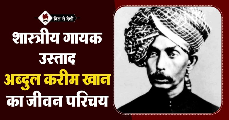 Ustad Abdul Karim Khan Biography in Hindi