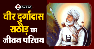 Veer Durgadas Rathore History in Hindi