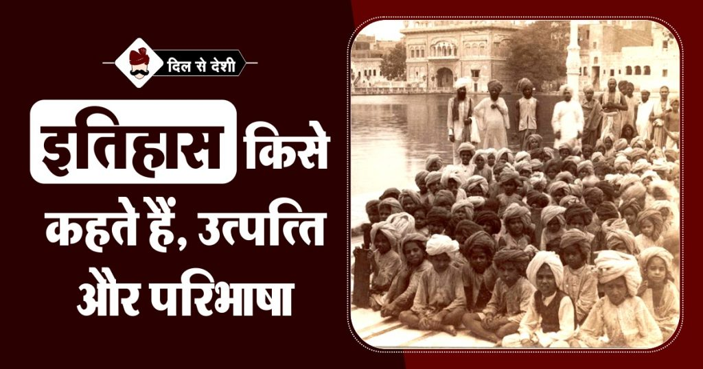 What is History, Definition and Origin in Hindi