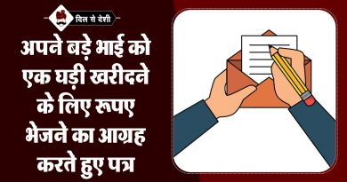 A Letter to elder brother to sending money for watch in hindi