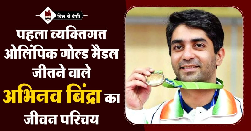 Abhinav Bindra Biography in Hindi