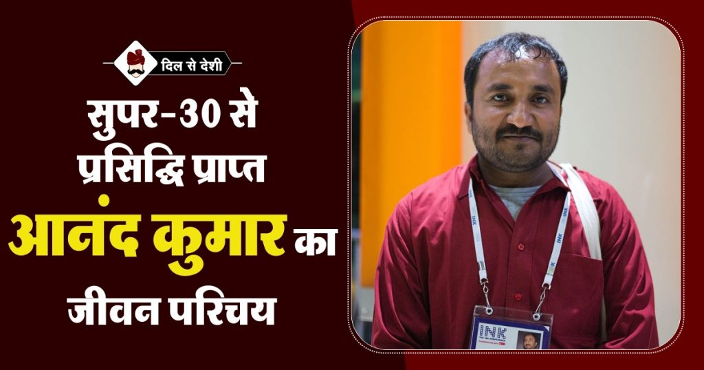 Anand Kumar (Super 30 Founder) Biography in Hindi