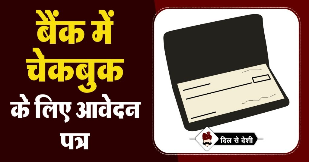 Application Letter for Bank Cheque book in Hindi