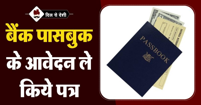 Application Letter for Bank Passbook in Hindi