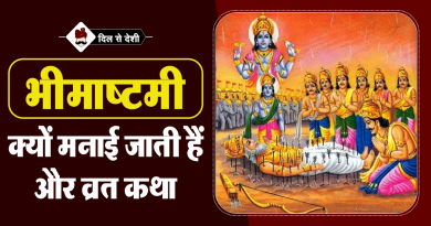 Bhishmastami Story, Mahatva and Puja Vidhi in Hindi