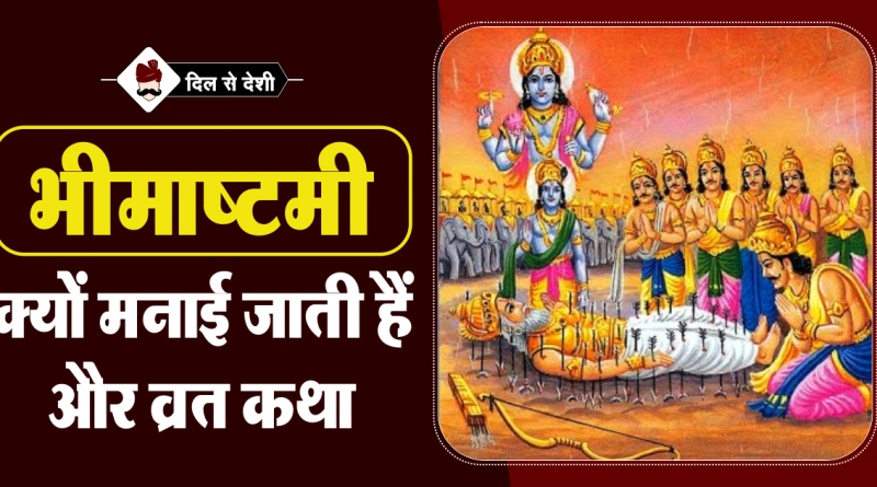 Bhishmastami Story, Mahatva and Puja Vidhi in Hindi