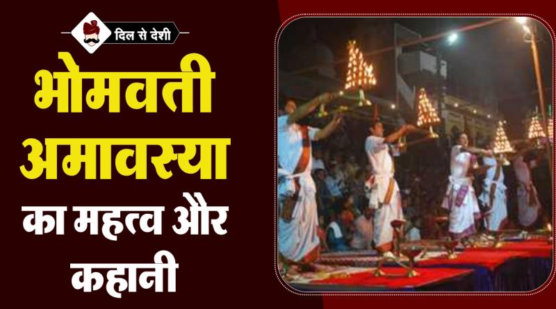 Bhomvati Amavasya Ka mahatva aur Puja Vidhi in Hindi