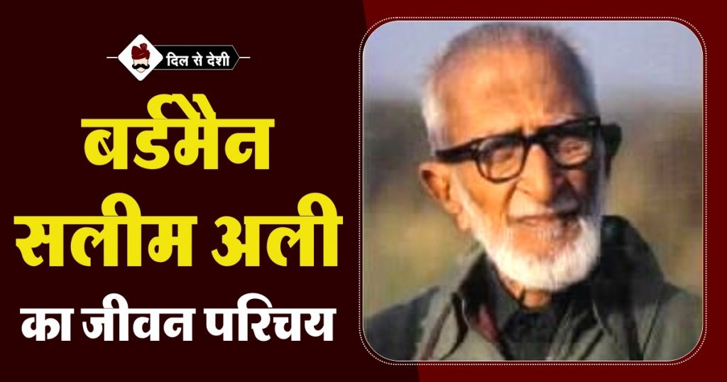 Birdman Salim Ali Biography in Hindi