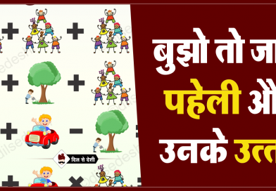 Children, Tree and Car Puzzle Quiz Questions Answer (3)