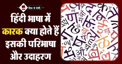 Defination an Types of Karak in Hindi
