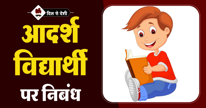 Essay on Adarsh Vidyarthi in Hindi