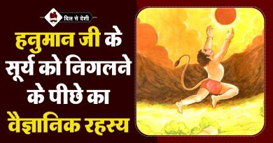 Facts about Hanuman Eating Sun Story In Hindi