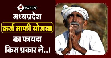 Farm Loan Waiver Scheme (MP) in Hindi