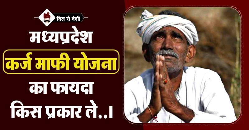 Farm Loan Waiver Scheme (MP) in Hindi