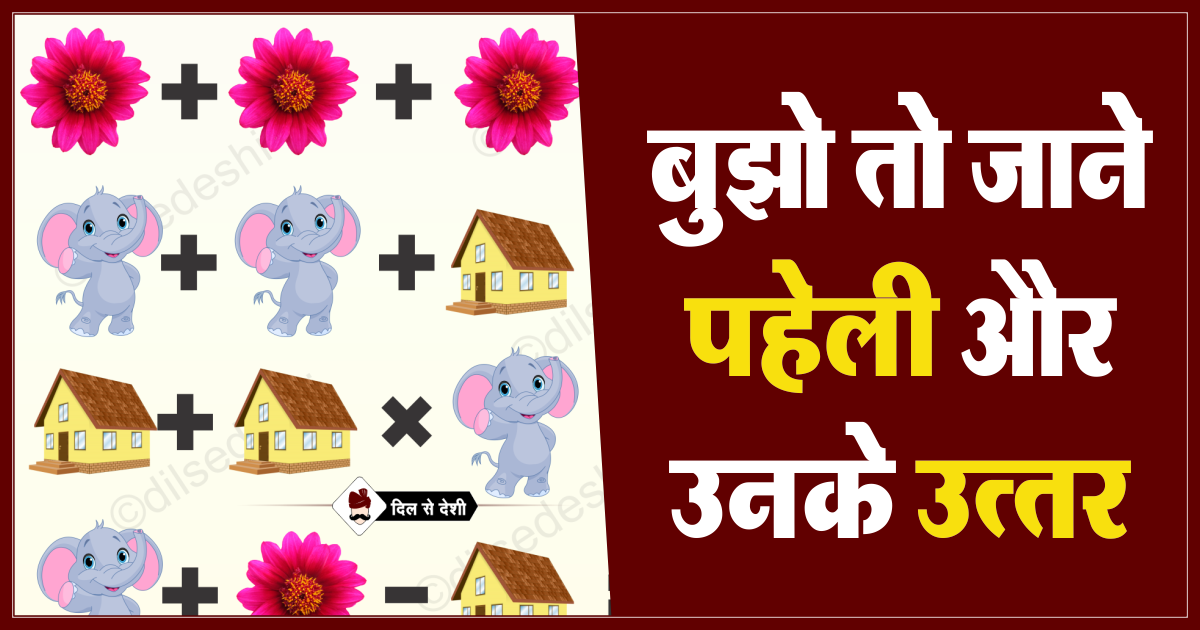 Flower, Elephant And Home Puzzle Quiz Questions Answer