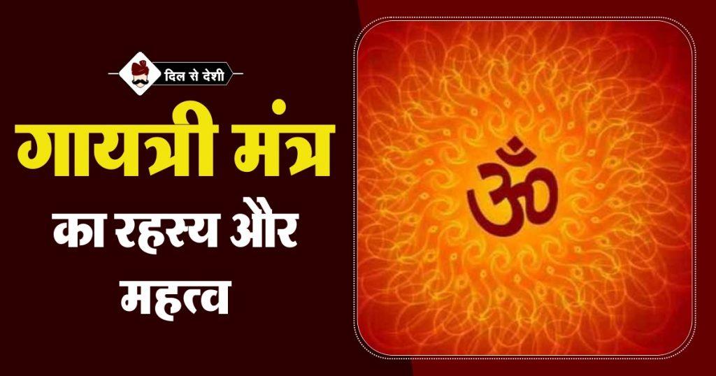 Gayatri Mantra Ka Rahasya aur Mahatva in Hindi