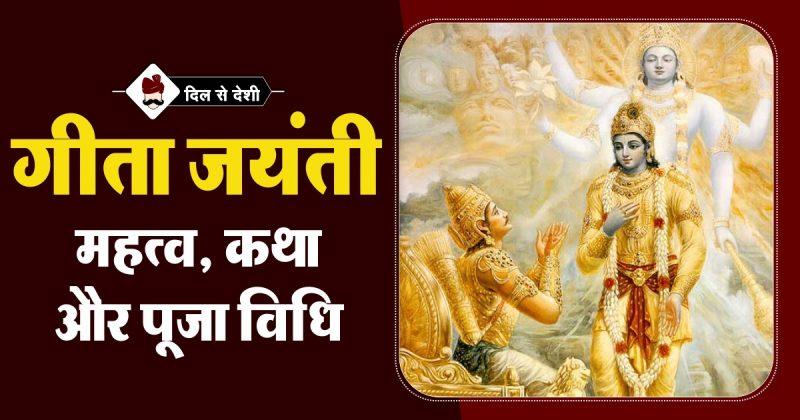 Geeta Jayanti Mahatva, Katha aur Puja Vidhi in Hindi