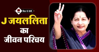 J Jayalalithaa Biography in Hindi
